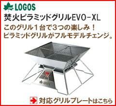 ロゴス 焚火ピラミッドグリルEVO-XL