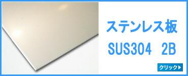 ステンレス板 SUS304 2B