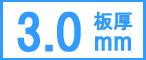 ステンレス板 SUS304 縞板 板厚3.0mm