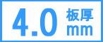 ステンレス板 SUS304 2B 板厚4.0mm