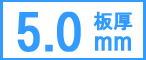 ステンレス板 SUS304 2B 板厚5.0mm