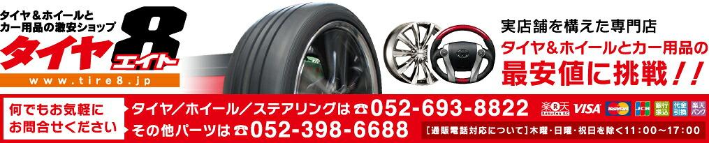 タイヤエイト楽天市場店:タイヤ・ホイール・カー用品を常に格安でお届けするタイヤエイトです。