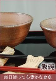 茶碗/飯碗
