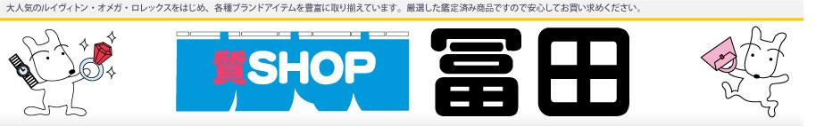 質SHOP冨田