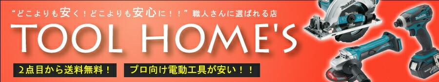 ツールホームズ:どこよりも安く!どこよりも安心に!職人さんに選ばれる店