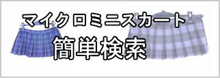 �}�C�N���~�j�X�J�[�g����