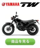 YAMAHA  TW225 �ѡ���