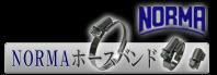 ノールマホースバンド(NORMA)