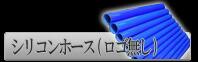 シリコンホース(ロゴなし)