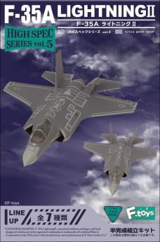 1/144スケール ハイスペックシリーズVol.5 F-35A ライトニングII