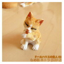 Dollhouse miniature gadgets residents 03-licking tabby cat [NY32012], [m-s]
