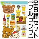 Rilakkuma natural market in all 8 species the sets (set)-