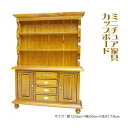 Miniature home furniture cupboards Brown