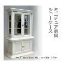 White miniature home furniture showcase