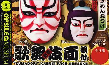 カプセルQミュージアム くまどり(隈取) 日本の伝統芸 歌舞伎面根付