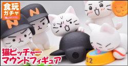 猫ピッチャー マウンドフィギュア