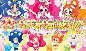 キラキラ☆プリキュアアラモード キラキラキラルンスイング