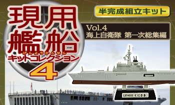 1/1250スケール 現用艦船キットコレクション Vol.4 海上自衛隊 第一次総集編