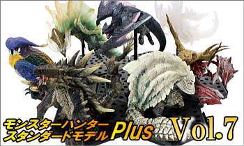カプコンフィギュアビルダー モンスターハンター スタンダードモデル Plus Vol.7
