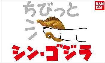 ちびっと シン・ゴジラ (第2形態)