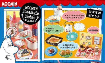 ムーミン Moomin Homestyle Dishes 楽しい食卓