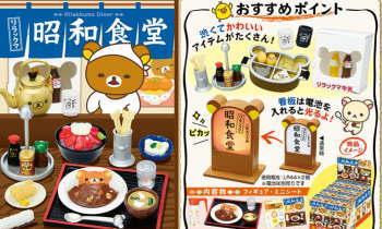 リラックマ 昭和食堂