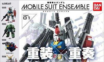 機動戦士ガンダム MOBILE SUIT ENSEMBLE Part.01