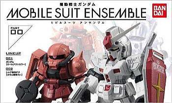 機動戦士ガンダム MOBILE SUIT ENSEMBLE Part.00