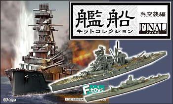 艦船キットコレクションFINAL 呉空襲編