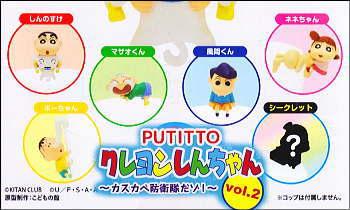PUTITTO クレヨンしんちゃん vol.2 ~カスカベ防衛隊だゾ!~