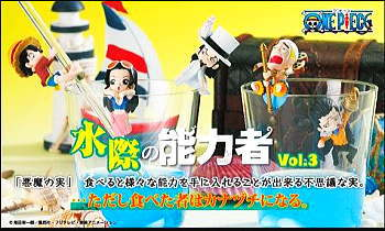 From TV animation ONE PIECE ワンピース 水際の能力者 vol.3