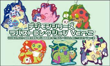 デジモンシリーズ ラバストコレクション Ver.2