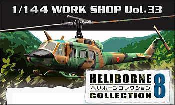 1/144 WORK SHOP ヘリボーンコレクション8