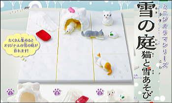 ミニジオラマシリーズ 雪の庭 猫と雪あそび