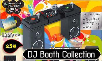 DJ ブース コレクション (DJ Booth Collection)