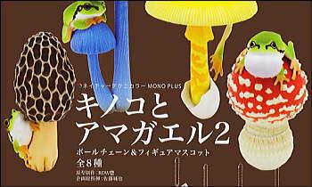 ネイチャーテク二カラーMONO PLUS キノコとアマガエル2 ボールチェーン&フィギュアマスコット