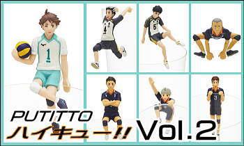 PUTITTO ハイキュー!! Vol.2