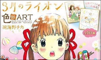 3月のライオン 色紙ART