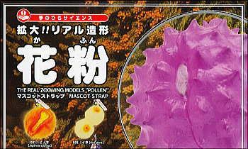 手のひらサイエンス 拡大!! リアル造形 花粉マスコットストラップ