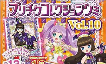 プリパラ プリチケコレクショングミ Vol.10