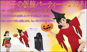 コップのフチ子 Halloween