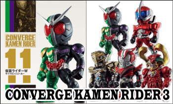 CONVERGE KAMEN RIDER 3 (コンバージ 仮面ライダー3)
