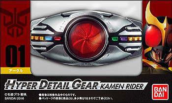 HYPER DETAIL GEAR 仮面ライダー