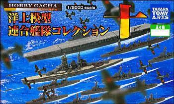 洋上模型 連合艦隊コレクション 十