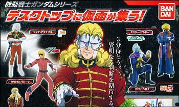 機動戦士ガンダムシリーズ デスクトップに仮面が集う!