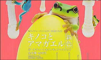 ネイチャーテクニカラーMONO PLUS キノコとアマガエル 新色 ボールチェーン&フィギュアマスコット