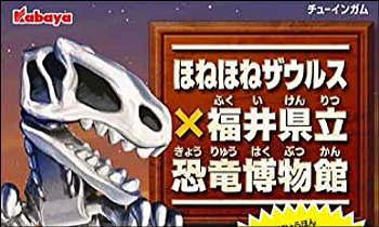 ほねほねザウルス × 福井県立恐竜博物館