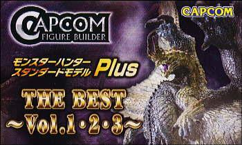 カプコンフィギュアビルダー モンスターハンター スタンダードモデル Plus THE BEST Vol.1・2・3