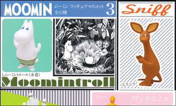 ムーミン フィギュアマスコット3