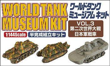ワールドタンクミュージアムキット Vol.3 第二次世界大戦 日本軍戦車